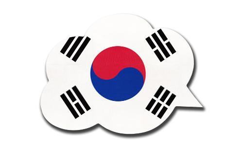 مفردات اللغة الكورية