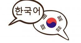 اسماء الإشارة في اللغة الكورية 신호의 이름