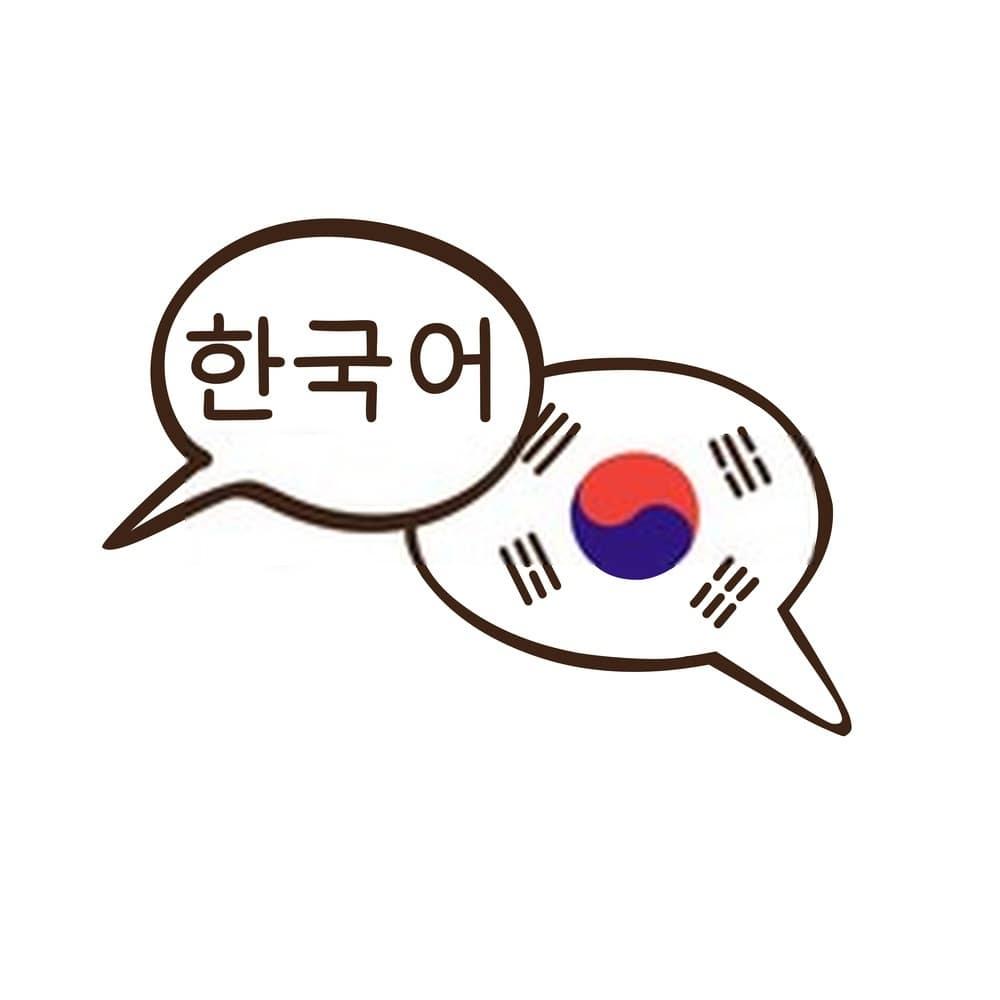 اسماء الإشارة في اللغة الكورية